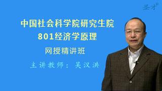 2020年中国社会科学院研究生院801经济学原理网授精讲班(教材精讲+考研真题串讲)