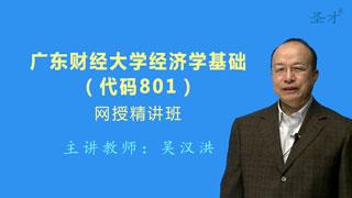 2021年广东财经大学《801经济学基础》网授精讲班(教材精讲+考研真题串讲)