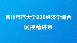2019年四川师范大学838经济学综合网授精讲班【教材精讲+考研真题串讲】