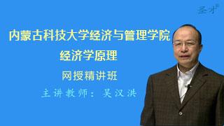 2021年内蒙古科技大学经济与管理学院经济学原理网授精讲班(教材精讲+考研真题串讲)