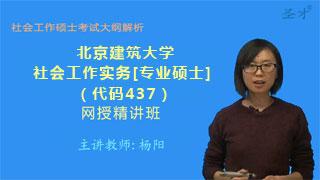 2021年北京建筑大学文法学院437社会工作实务[专业硕士]网授精讲班【大纲精讲】