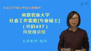 2021年南京农业大学人文与社会发展学院《437社会工作实务》[专业硕士]网授精讲班【大纲精讲】