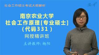 2021年南京农业大学人文与社会发展学院《331社会工作原理》[专业硕士]网授精讲班【大纲精讲】