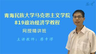 2021年青海民族大学马克思主义学院《819政治经济学》教程网授精讲班(教材精讲+考研真题串讲)