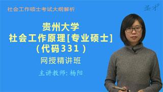 2021年贵州大学公共管理学院《331社会工作原理》[专业硕士]网授精讲班【大纲精讲】