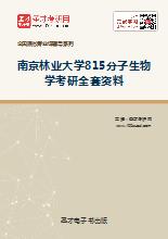 2021年南京林业大学815分子生物学考研全套资料