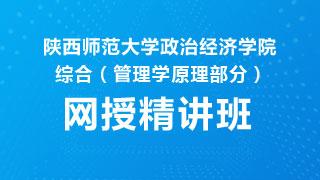 2021年陕西师范大学政治经济学院806综合(管理学原理部分)网授精讲班(教材精讲+考研真题串讲)