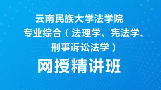 2021年云南民族大学法学院725专业综合(法理学、宪法学、刑事诉讼法学)网授精讲班【教材精讲+考研真题串讲】