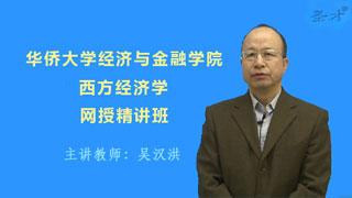 2021年华侨大学经济与金融学院西方经济学网授精讲班(教材精讲+考研真题串讲)