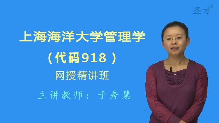 2021年上海海洋大学《918管理学》网授精讲班(教材精讲+考研真题串讲)