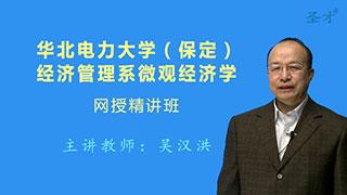 2021年华北电力大学(保定)经济管理系《微观经济学》网授精讲班(教材精讲+考研真题串讲)