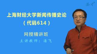 2021年上海财经大学《614新闻传播史论》网授精讲班【教材精讲+考研真题串讲】
