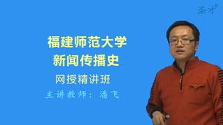 2021年福建师范大学传播学院新闻传播史网授精讲班【教材精讲+考研真题串讲】