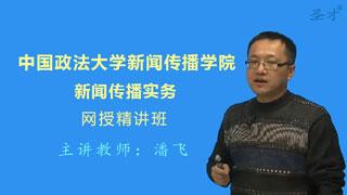 2021年中国政法大学光明新闻传播学院新闻传播学综合一网授精讲班【教材精讲+考研真题串讲】