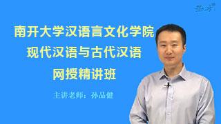 2019年南开大学汉语言文化学院现代汉语与古代汉语网授精讲班【教材精讲+考研真题串讲】