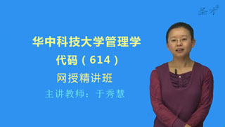 2019年华中科技大学614管理学网授精讲班(教材精讲+考研真题串讲)