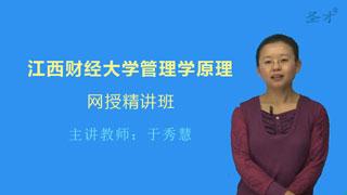 2019年江西财经大学825管理学原理网授精讲班(教材精讲+考研真题串讲)