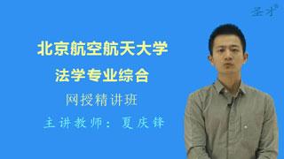 2021年北京航空航天大学法学院《761法学专业综合》网授精讲班【教材精讲+考研真题串讲】