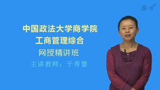 2020年中国政法大学商学院852工商管理综合网授精讲班(教材精讲+考研真题串讲)