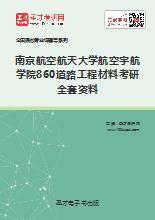 2019年南京航空航天大学航空宇航学院860道路工程材料考研全套资料