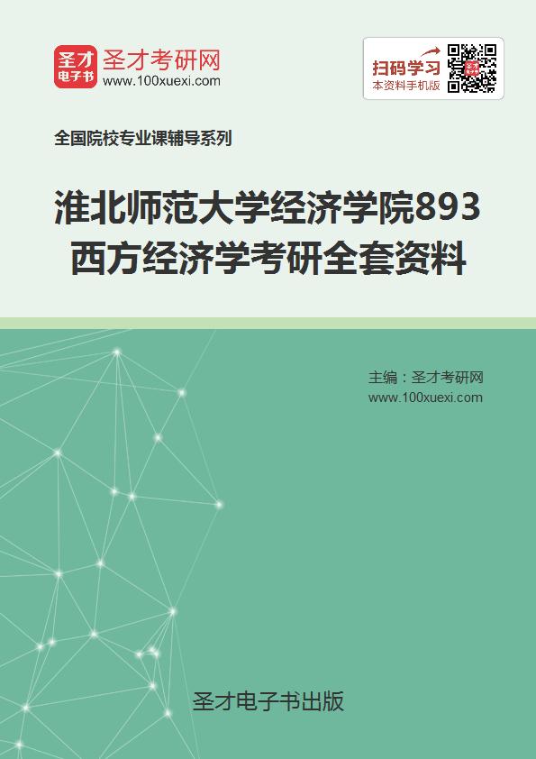 2019年淮北师范大学经济学院893西方经济学考研全套资料