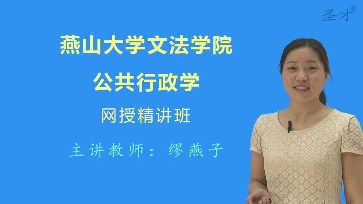 2021年燕山大学文法学院《公共行政学》网授精讲班【教材精讲+考研真题串讲】