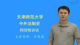 2021年天津师范大学668中外法制史网授精讲班【教材精讲+考研真题串讲】
