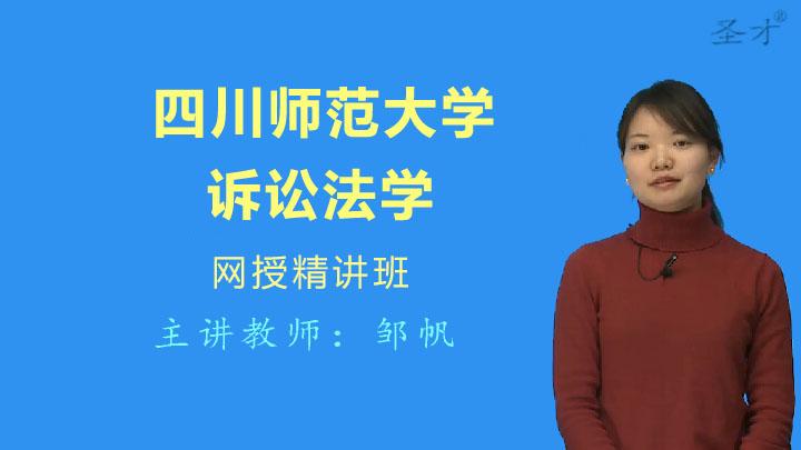 2019年四川師范大學623訴訟法學網授精講班【教材精講+考研真題串講】