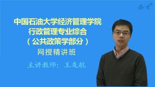 2021年中国石油大学经济管理学院841行政管理专业综合(公共政策学部分)网授精讲班【教材精讲+考研真题串讲】