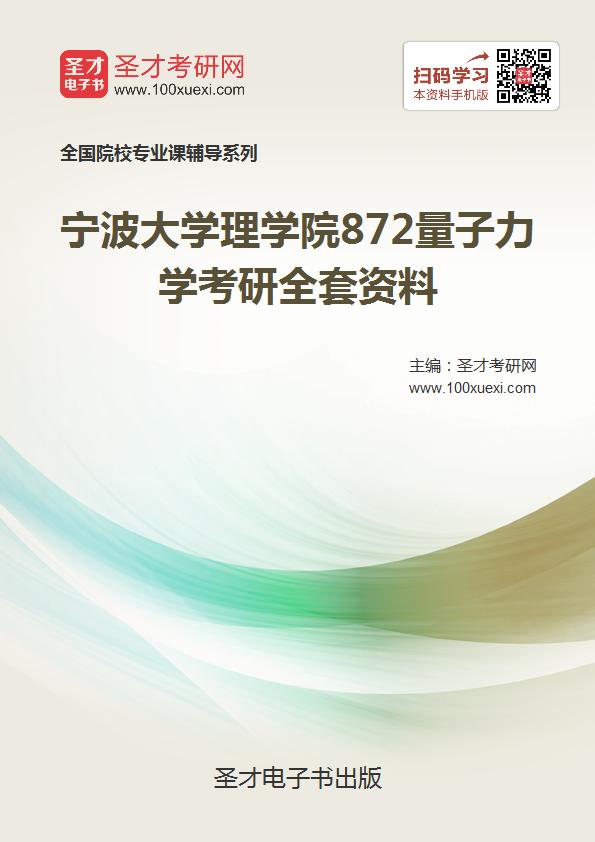 2019年宁波大学理学院872量子力学考研全套资料