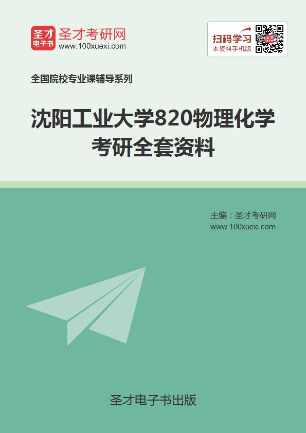 2019年沈阳工业大学820物理化学考研全套资料