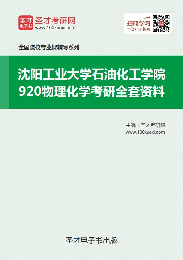 2021年沈阳工业大学石油化工学院920物理化学考研全套资料
