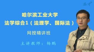 2021年哈尔滨工业大学614法学综合1(法理学、国际法)网授精讲班【教材精讲+考研真题串讲】