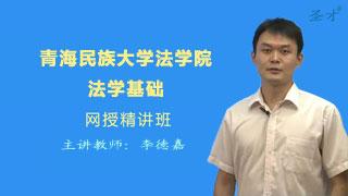 2021年青海民族大学法学院《707法学基础》网授精讲班【教材精讲+考研真题串讲】