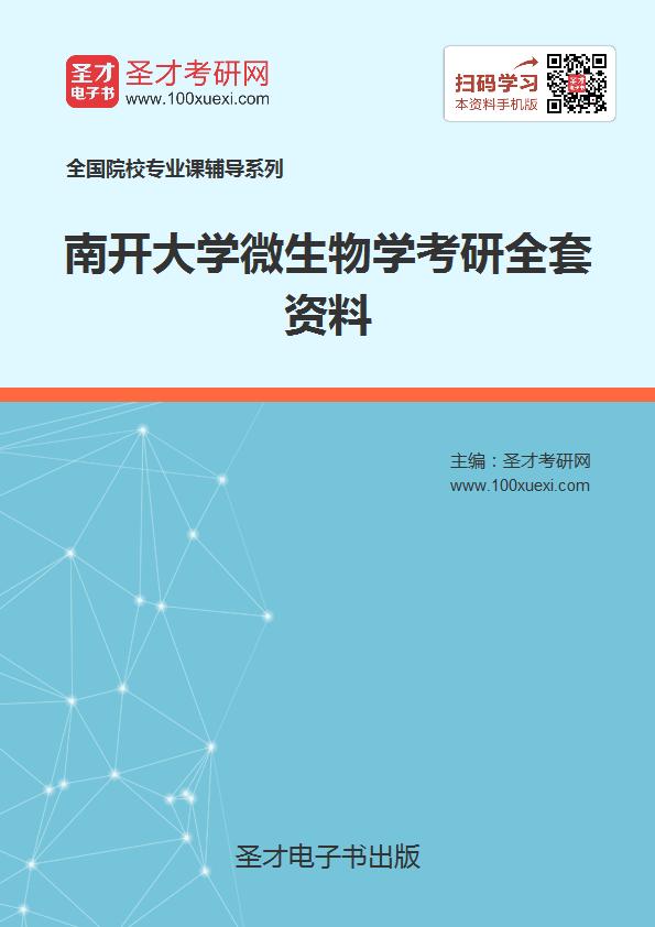 2019年南开大学微生物学考研全套资料