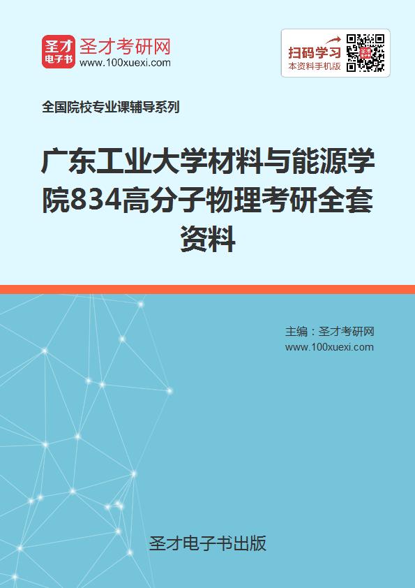 2021年广东工业大学材料与能源学院834高分子物理考研全套资料
