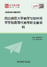 2021年四川师范大学数学与软件科学学院高等代数考研全套资料