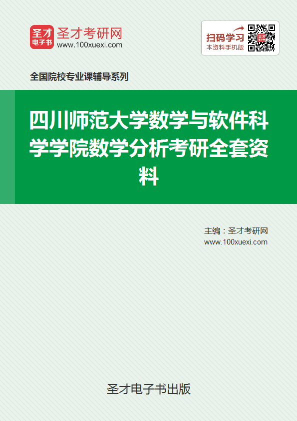 2019年四川师范大学数学与软件科学学院数学分析考研全套资料