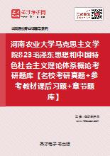 2021年河南农业大学马克思主义学院823毛泽东思想和中国特色社会主义理论体系概论考研题库【名校考研真题+参考教材课后习题+章节题库】