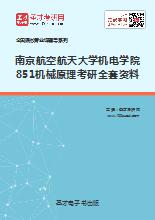 2019年南京航空航天大学机电学院851机械原理考研全套资料
