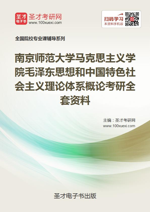 2019年南京师范大学马克思主义学院毛泽东思想和中国特色社会主义理论体系概论考研全套资料