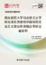 2020年南京师范大学马克思主义学院毛泽东思想和中国特色社会主义理论体系概论考研全套资料