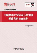 2019年中国海洋大学662公共管理基础考研全套资料