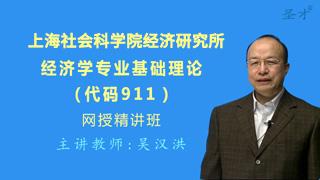 2021年上海社会科学院经济研究所《911经济学》专业基础理论网授精讲班(教材精讲+考研真题串讲)