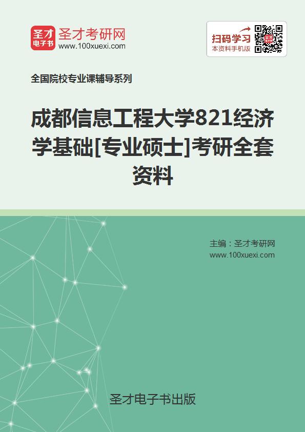 2021年成都信息工程大学821经济学基础[专业硕士]考研全套资料