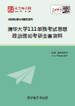2020年清华大学111单独考试思想政治理论考研全套资料