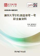 2020年清华大学251英语单考一考研全套资料