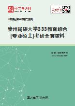 2021年贵州民族大学333教育综合[专业硕士]考研全套资料