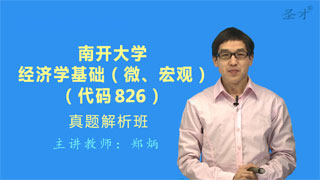 南开大学826经济学基础(微、宏观)真题解析班(网授)