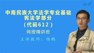 2021年中南民族大学612法学《专业基础》(宪法学部分)网授精讲班【教材精讲+考研真题串讲】